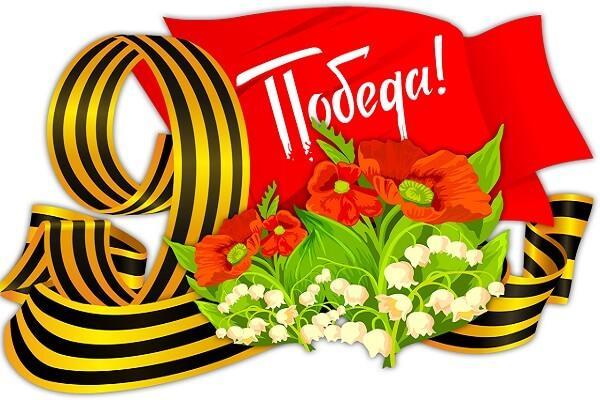 Изображение - Поздравление с днем победы pozdravlenie-s-9-maya-1
