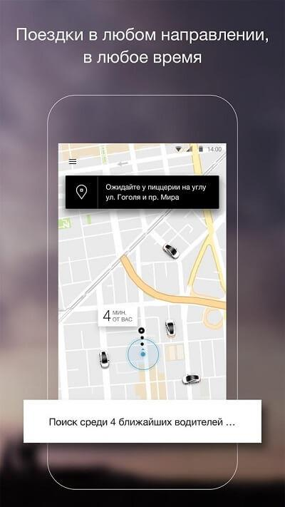 Скачать приложение Убер